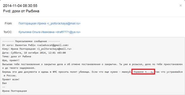 Проросійський адвокат Рибін став захисником тітушковода Крисіна - Цензор.НЕТ 2648