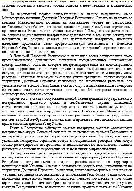 Захарченко2