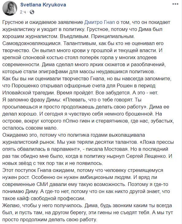 """Партія """"Сила людей"""" просить Гнапа зняти свою кандидатуру з виборів президента - Цензор.НЕТ 2087"""